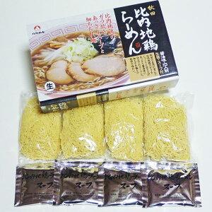 【生麺・秋田比内地鶏ラーメン醤油味4食箱】