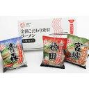 【乾燥・東北こだわり素材ラーメン3食セット】