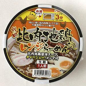 【比内地鶏レンジラーメン】 (比内地鶏醤油スープ・チャシュー・メンマ付)