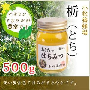 国産はちみつ 栃(とち) 500g【 秋田 小松養蜂場 非加熱 100%自家 採蜜のハチミツ アカシア 蜂蜜 ギフト 】