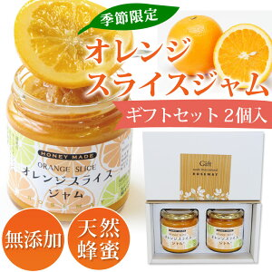 オレンジスライスジャム ギフトBOX付 (2個入)【ローズメイ ジャム 人気 オレンジ アカシア 蜂蜜 ギフト お歳暮 御年賀 御祝】