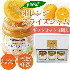 オレンジスライスジャム ギフトBOX付 (3個入)【ローズメイ ジャム 人気 オレンジ アカシア 蜂蜜 ギフト お歳暮 御年賀 御祝】