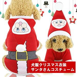 送料無料 クリスマス チワワ サンタ 子犬 コスチューム コスプレ 犬服 ドッグウェア わんちゃん 犬 イヌ クリスマス 犬サンタ サンタ犬 サンタクロース 帽子 かわいい プレゼント お祝い ふ
