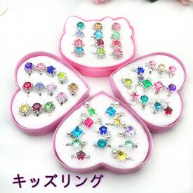 送料無料 キッズ アクセサリー リング 指輪セット おもちゃ 子供 女の子リング かわいい指輪 宝石 サイズ調節でき お祭り ハロウィン クリスマス リング12個セット