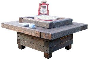 囲炉裏 テーブル「IRORI」(七輪なし) アウトドア バーベキュー BBQ キャンプ用品 重厚 ガーデンパーティ ウッドデッキ