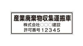 【選べるカラー6種類】産業廃棄物収集運搬車マグネット