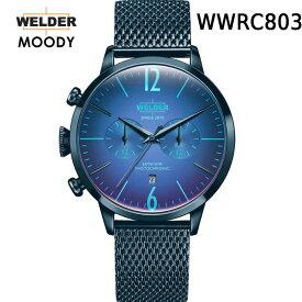 絶対目立つ腕時計【国内正規品】WELDER MOODY WWRC803 DUAL TIME ウェルダー ムーディー デュアルタイム 腕時計 ケースサイズ42mmタイプ 男女兼用 送料無料 インスタ映え SNS映え おしゃれ