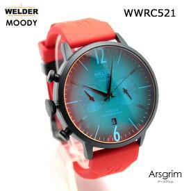 絶対目立つ腕時計雑誌MEN'S CLUB掲載モデル 新作ウレタンレッドバンド【国内正規品】WELDER MOODY WWRC521 DUAL TIME ウェルダー ムーディー 腕時計 ケースサイズ45mm 送料無料 インスタ映え SNS映え おしゃれ