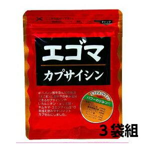 【エゴマカプサイシン(3袋)】 【RCP】