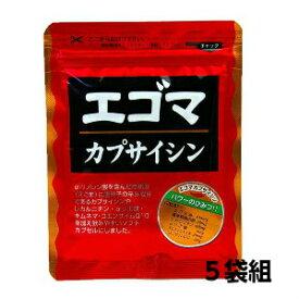【エゴマカプサイシン(5袋)】【送料無料】