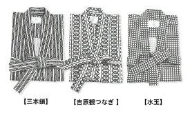 業務用 浴衣ネマキ 三本鎖 Lサイズ 40枚セット