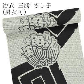 男の浴衣 反物 三勝 刺子/さし子 三益紋,アゲハ蝶   2020年新作   夏きもの 男女OK   メンズ/レディース