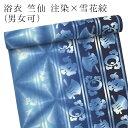 男の浴衣 反物 竺仙 注染×板締め(雪花絞) 藍斧琴菊   2019年新作   夏きもの 男女OK