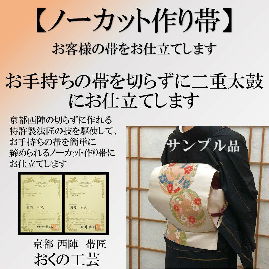 作り帯 お太鼓 二重太鼓「ノーカット作り帯加工」本物の帯職人がお手持ちの帯を切らずに 袋帯 二重太鼓作り帯に加工一人で簡単に結べますプラス1500円の帯枕付きで、更に簡単に