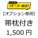 【オプション】帯枕つき 帯枕取付