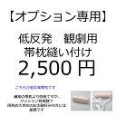 【オプションのみ】当店お太鼓作り帯をご注文の方のみの、低反発帯枕付き取付オプションサービス
