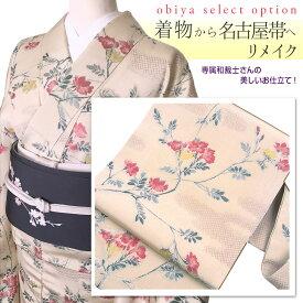着物 から 名古屋帯 へのリメイク/ 博多帯・名古屋帯が充実!帯専門店おびや