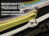 帯締め平唐組24玉京都名門きねや×おびやオリジナル日本製全10色