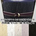 [お仕立て上がり帯] ぜんまい紬 無地(単衣・袷)用 西陣織 九寸 名古屋帯 5色 おびやオリジナル帯【帯専門店おびや】…