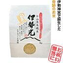 伊勢神宮で誕生した奇跡の米★伊勢光(いせひかり)2kg・玄米・無農薬米・除草剤不使用・贈答