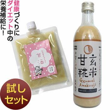 【3種の甘酒おためしセット】玄米甘酒(すりタイプ)/白米甘酒(つぶタイプ)/玄米甘糀