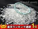 【ゆうパケット送料無料】50g AAランク 水晶 さざれ石(小粒タイプ) 天然石 パワーストーン ブレスレット アクセサリ…