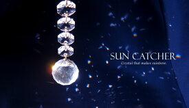 最高級クリスタルガラス サンキャッチャー (レインボーキャッチャー)全長約53cm (キャッチャー部約19.5cm)天然石 パワーストーン【ゆうパケット不可】