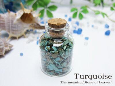 パワーストーン ■ガラス小瓶(約32×48ミリ)入り ターコイズ 浄化用 さざれ石 30g天然石 パワーストーン【ゆうパケット不可】