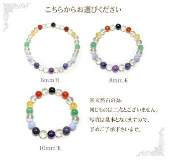 メンズ/レディース/ブレスレット/天然石/パワーストーン