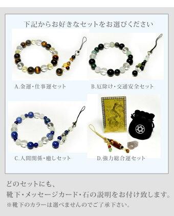 メンズ/ブレスレット/天然石/パワーストーン