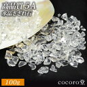 【ゆうパケット送料無料】パワーストーン 水晶 AAAAA お清め用 さざれ石 100g 天然石 ブレスレット アクセサリー スト…