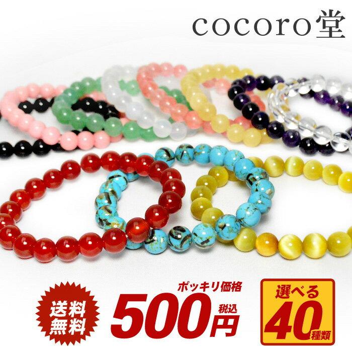 パワーストーン ブレスレット 選べる40種類 ブレスレディース メンズ 数珠 レディースブレスレット メンズブレスレット 女性 男性 天然石 ゆうパケット送料無料