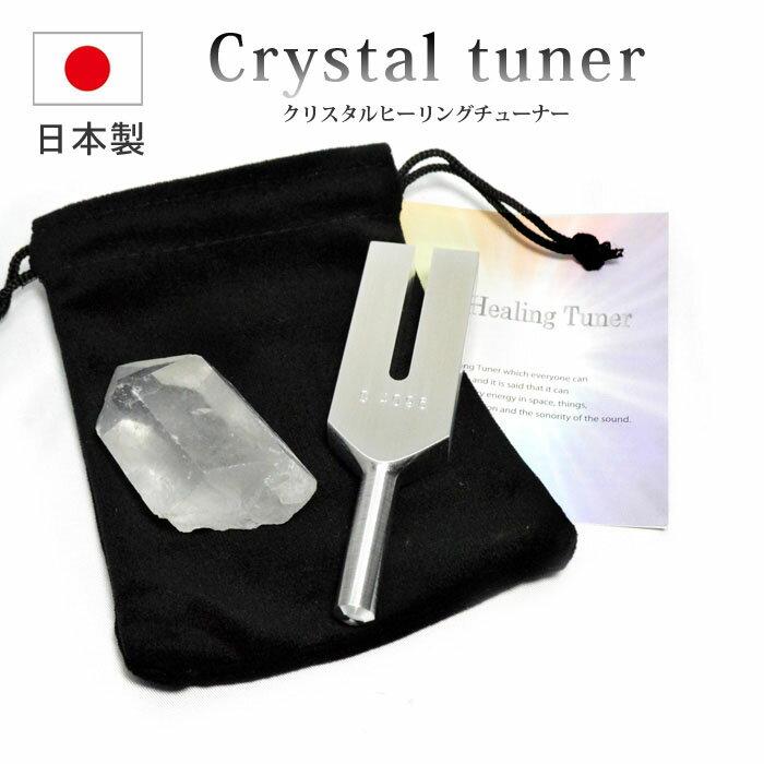 パワーストーン クリスタルチューナー 日本製 水晶ポイント ポーチ 説明書セット 4096Hz音叉 天然石【ゆうパケット不可】