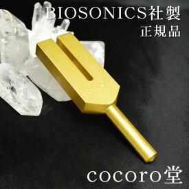 クリスタルチューナー 正規品 BIOSONICS社製 ゴールデンクリスタルチューナー レムリアンシードポイント付き crystal tunerリセット ヒーリング 浄化 音叉 おんさ 4096Hzバイオソニック