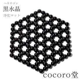 パワーストーン 黒水晶 モリオン ヘキサゴン 浄化マット 置き物サイズ:約84×85mm 重さ:約45gレディース メンズ 勝負 恋愛 天然石
