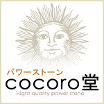 天然石 パワーストーン cocoro堂