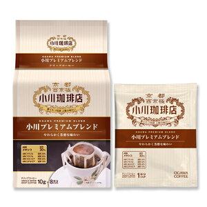 小川プレミアムブレンド ドリップコーヒー8杯分 小川珈琲 ドリップ