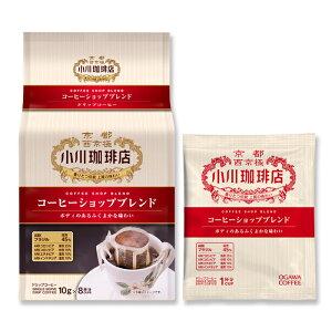 コーヒーショップブレンド ドリップコーヒー8杯分 小川珈琲 ドリップ