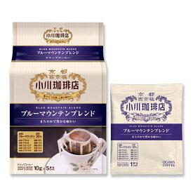 ブルーマウンテンブレンド ドリップコーヒー5杯分 小川珈琲店