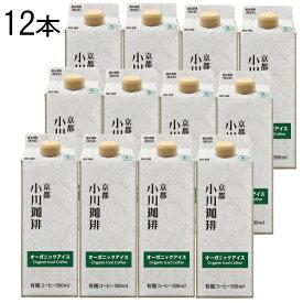 小川珈琲直営店オーガニックアイス(無糖)12本 リキッドコーヒー おまとめ買い