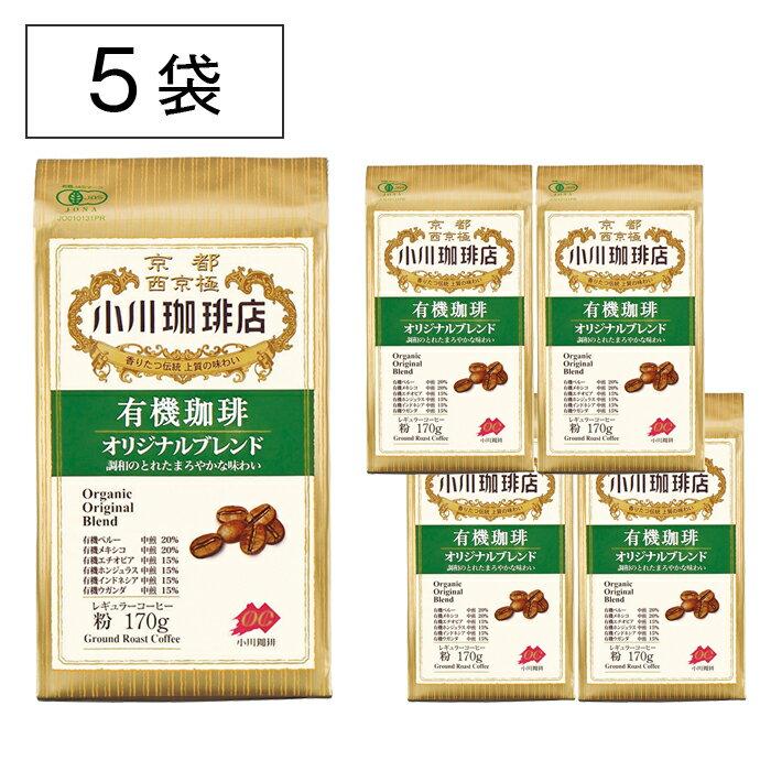 【まとめ買いがお得!】有機珈琲オリジナルブレンド(粉)5袋