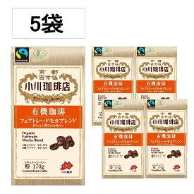 【まとめ買いがお得!】有機珈琲フェアトレードモカブレンド(粉)5袋