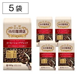 【まとめ買いがお得!】コーヒーショップブレンド(粉)5袋  小川珈琲店 レギュラーコーヒー