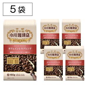 【まとめ買いがお得!】カフェインレスブレンド(粉)5袋  小川珈琲店 レギュラーコーヒー デカフェ