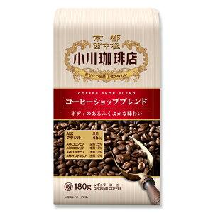 コーヒーショップブレンド(粉) 小川珈琲店 レギュラーコーヒー