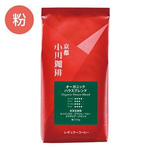 オーガニックハウスブレンド150g 粉 小川珈琲 直営店 レギュラーコーヒー 有機コーヒー