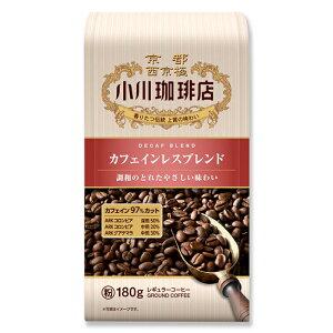カフェインレスブレンド(粉) 小川珈琲店 レギュラーコーヒー デカフェ