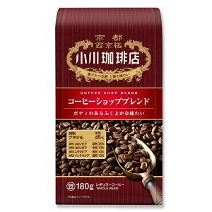 コーヒーショップブレンド(豆) 小川珈琲店 レギュラーコーヒー