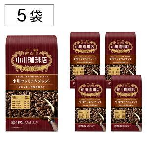 【まとめ買いがお得!】小川プレミアムブレンド(豆)5袋 小川珈琲店 レギュラーコーヒー