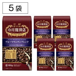 【まとめ買いがお得!】ブルーマウンテンブレンド(豆)5袋 小川珈琲店 レギュラーコーヒー